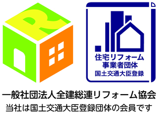 リフォーム事業者団体ロゴマーク 01.jpg