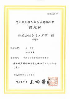 多様な働き方実践企業認定証((株)シオノ工業).jpg